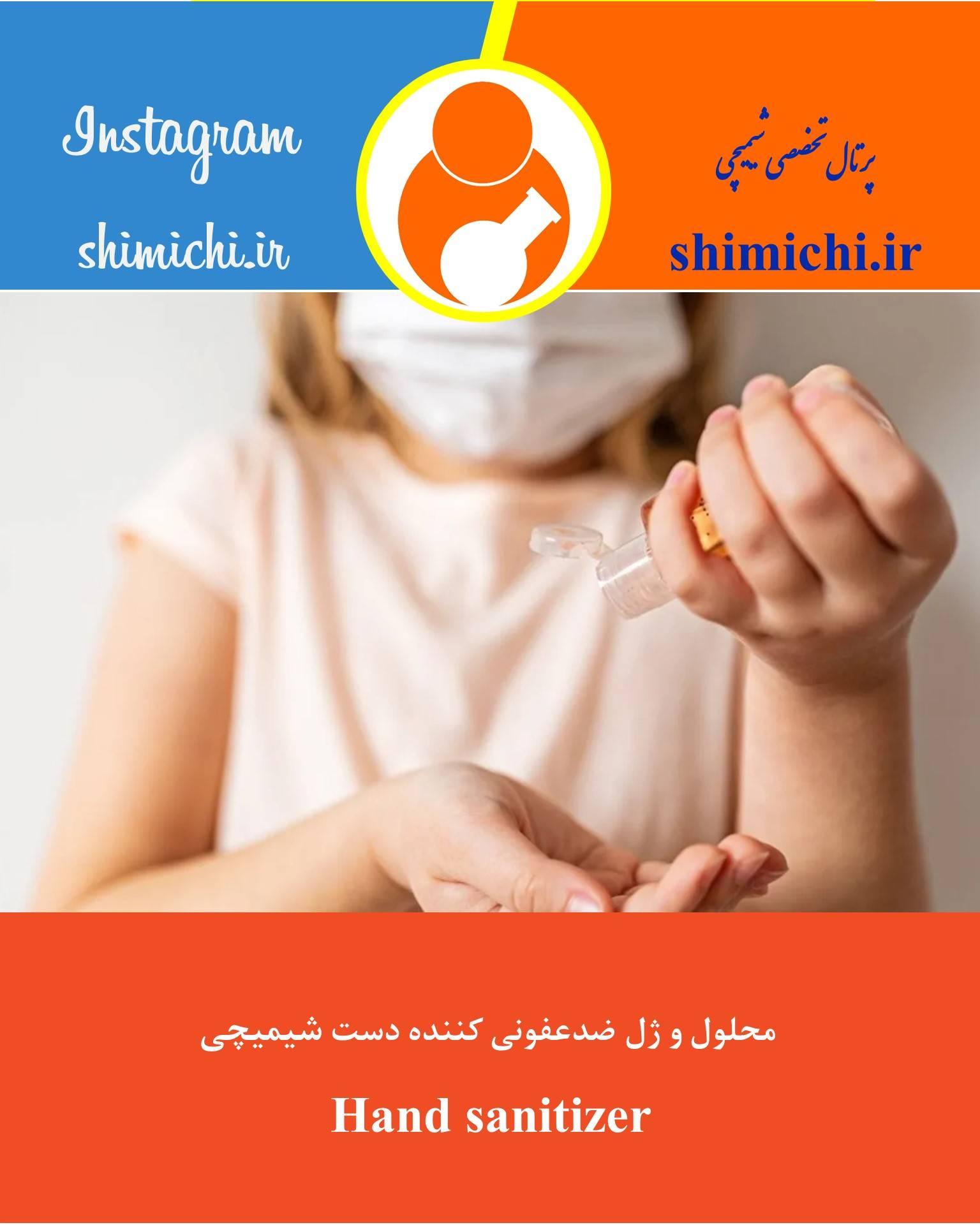 Hand-sanitizer ضدعفونی کننده های دست، جایگزین مایع دستشویی