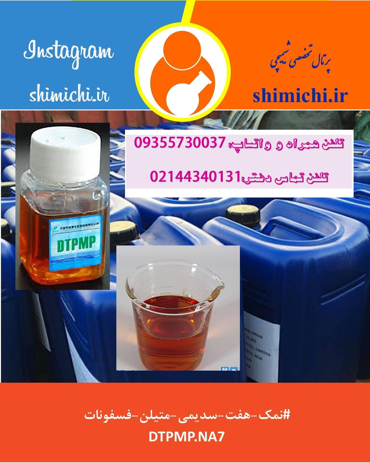 981112-descaler-1-1 فروش ویژه نمک هفت سدیمی DTPMP