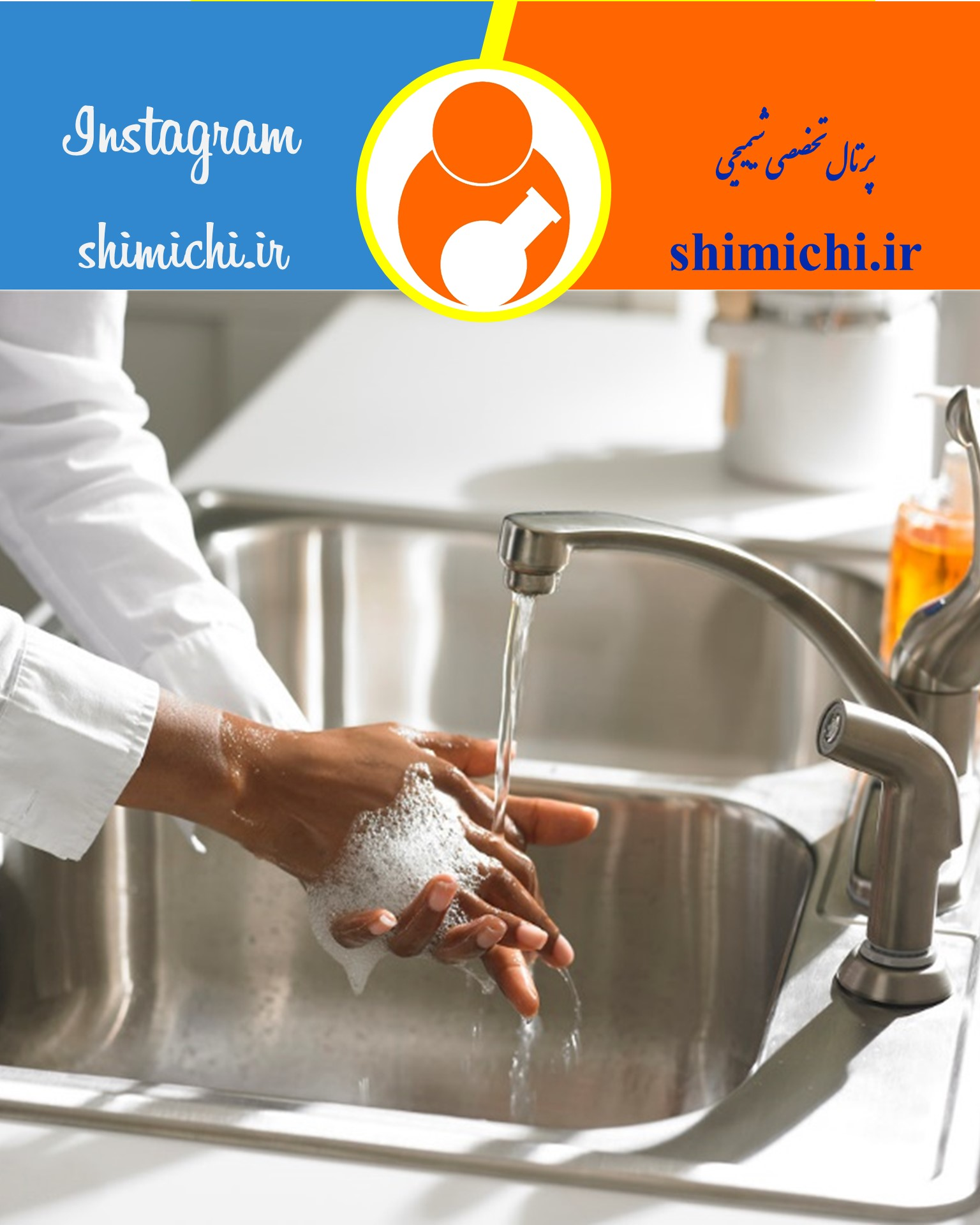 hand washing liquid