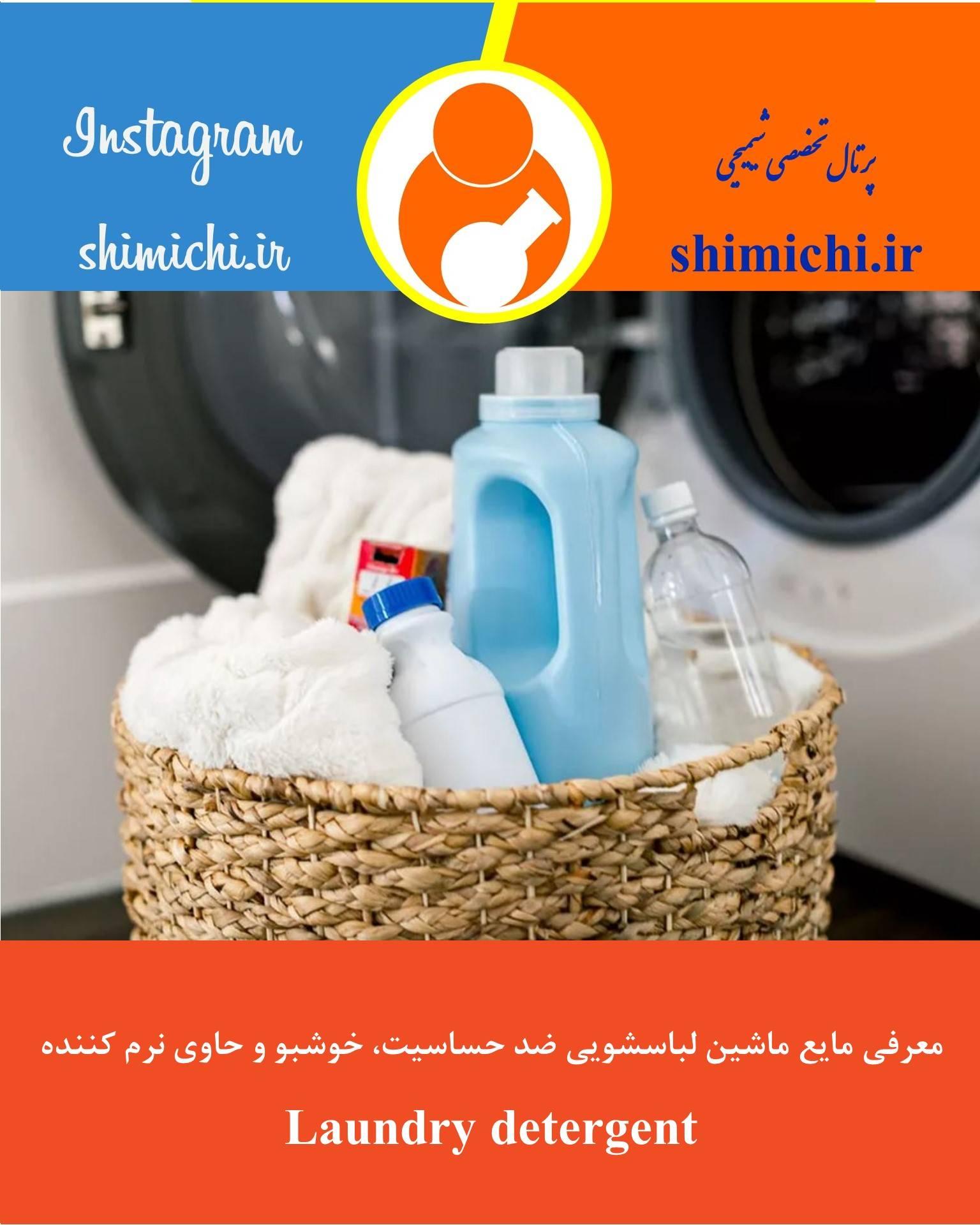 shimichi-laundry-1 فرمول مایع لباسشویی| ساخت مایع لباسشویی | فرمولاسیون مایع لباسشویی |خط تولید مایع لباسشویی