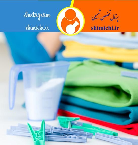 981122-detergen صفحه اصلی